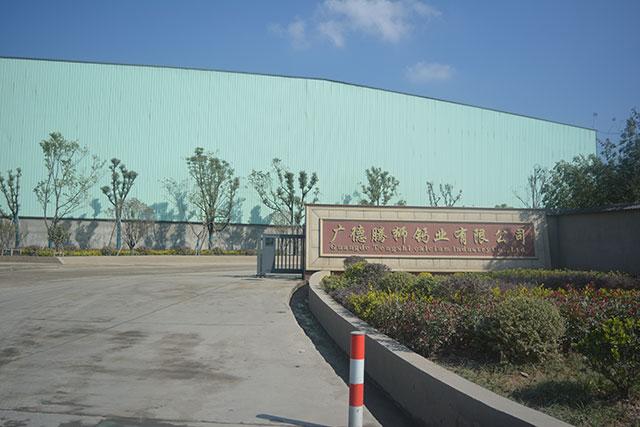 腾狮钙业有限公司二分厂门头照